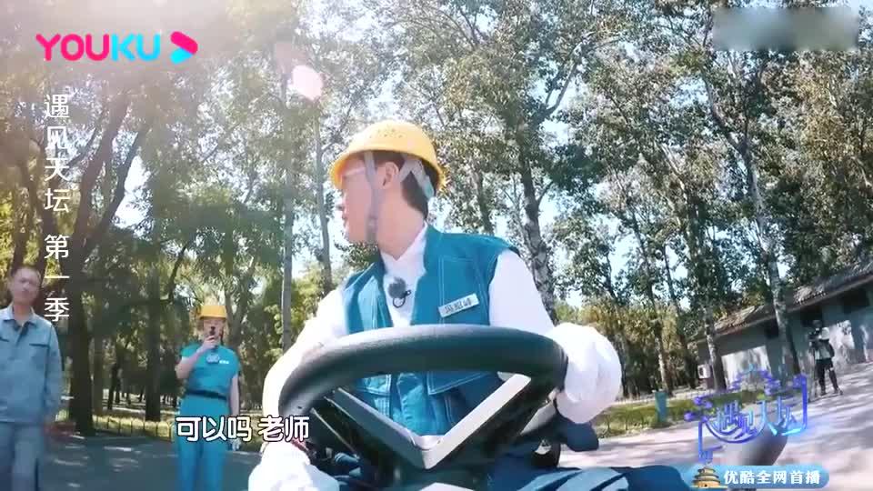 戚薇开铲草车全程尖叫,冯绍峰:方向盘打死!戚薇懵了:打死谁?