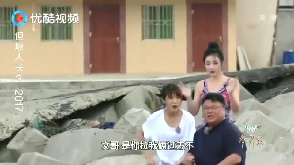 柳岩嫌弃文哥太胖担心会翻船,文哥:只要你不乱动就不会翻