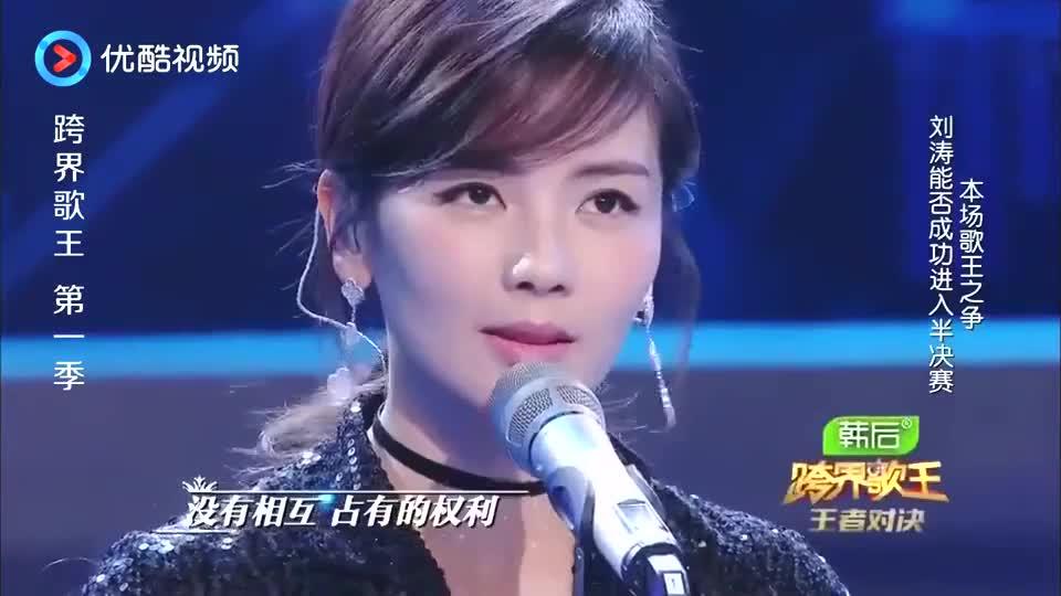 """女神刘涛献唱""""白天不懂夜的黑""""直逼原唱,真是深入人心"""