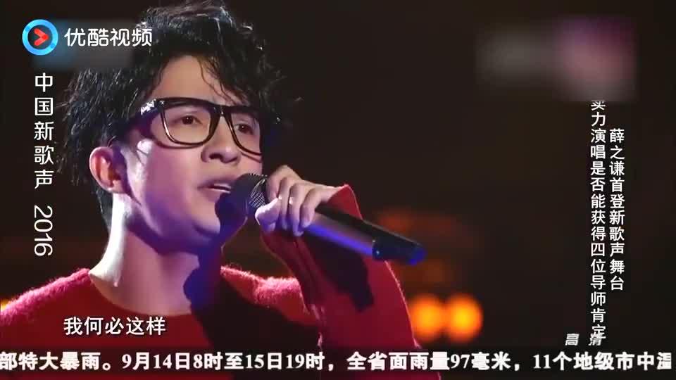 薛之谦首登中国新歌声舞台,嗓音自带苦情效果,瞬间圈粉!