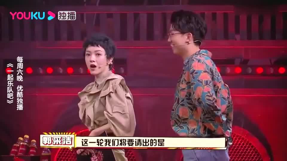 """一起乐队吧,郭采洁战队最牛乐队,用朋克音乐来""""炸街""""!"""