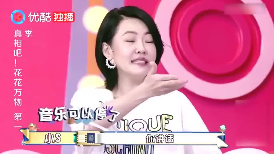 真相吧花花万物:林志玲亲口承认单身,小S:你有没有反省过啊