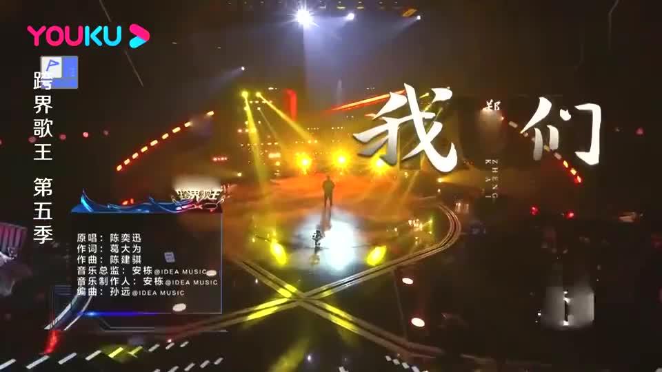 郑恺一生只能唱一次的歌,饱含热泪,一首《我们》比陈奕迅都强!