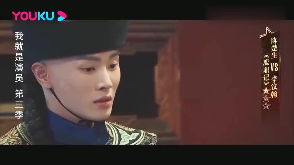 演员:李诚儒现场狠批,李汶翰演戏太假,后台小沈阳吓坏了!