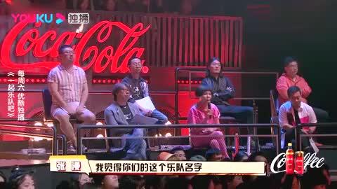 一起乐队吧:乐队表演太乱,被乐评人嘲笑像花果山,郭采洁急了!