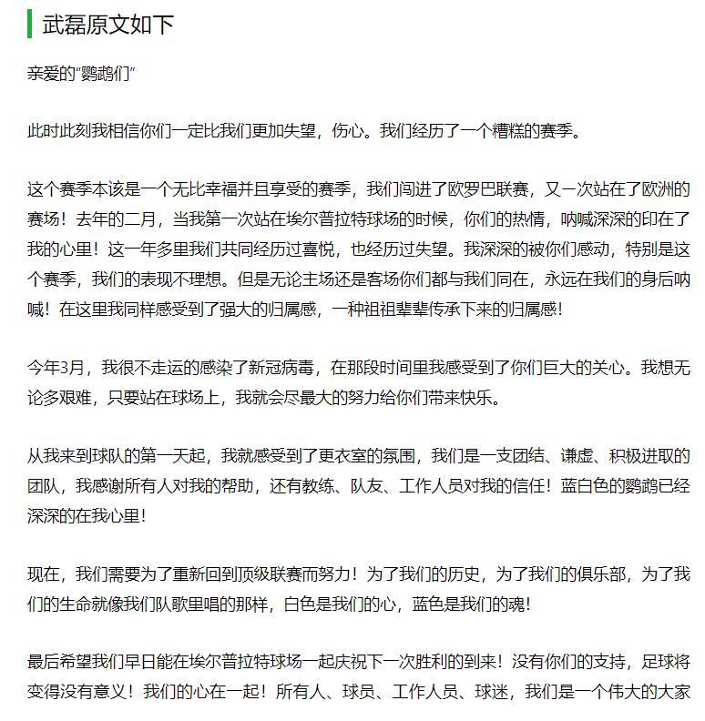 """武磊长文未提""""留队""""二字!西媒:中国赞助商可能推动他走人"""
