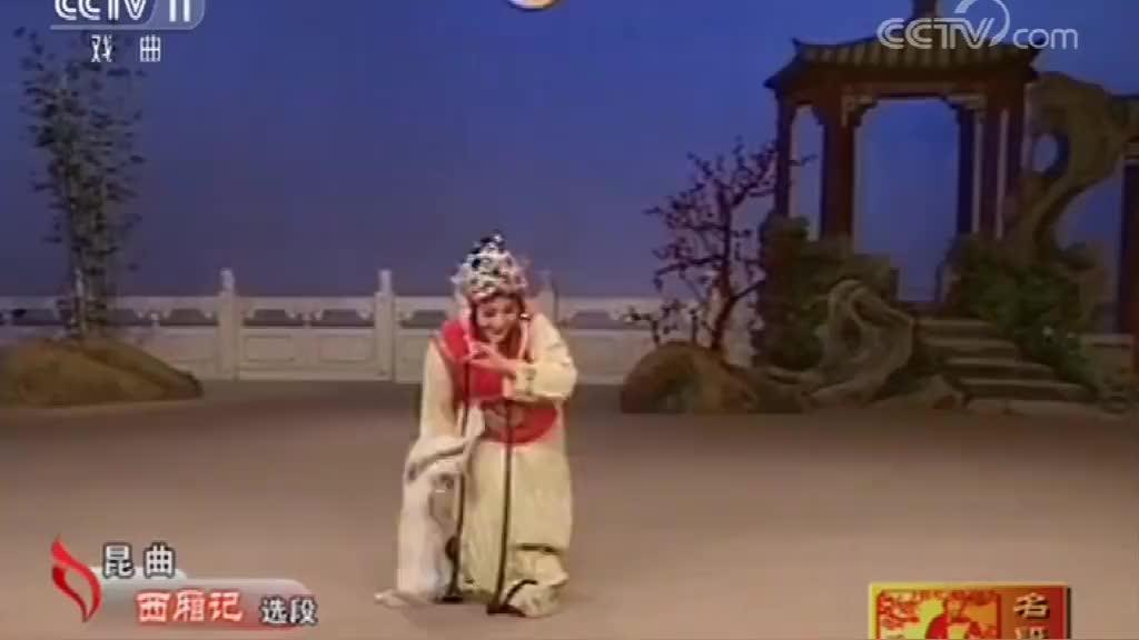 昆曲《西厢记》经典选段,唱的太好听了,百听不厌!