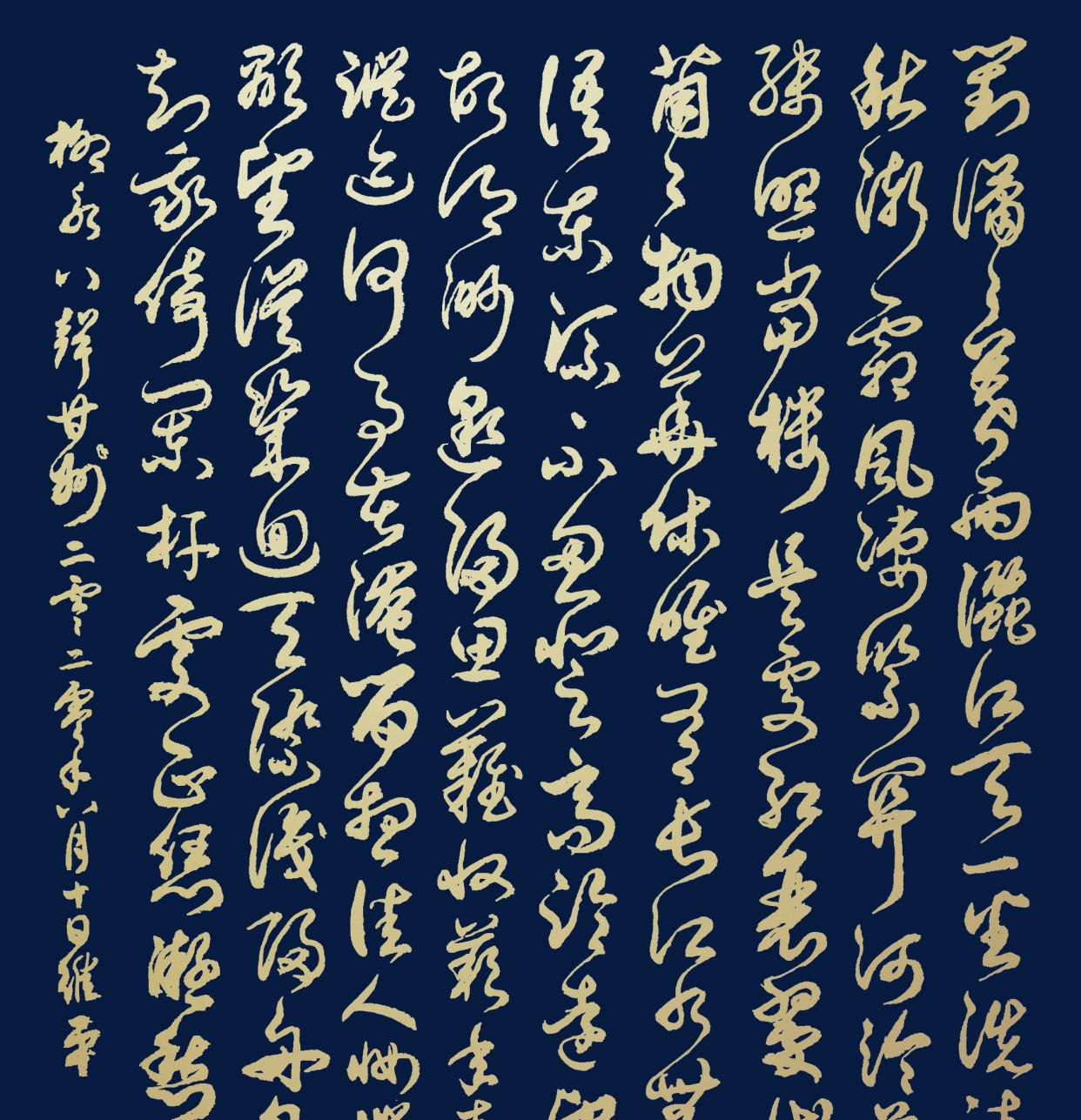 当代书法名家胡维平草书作品 柳永《八声甘州》两个版本