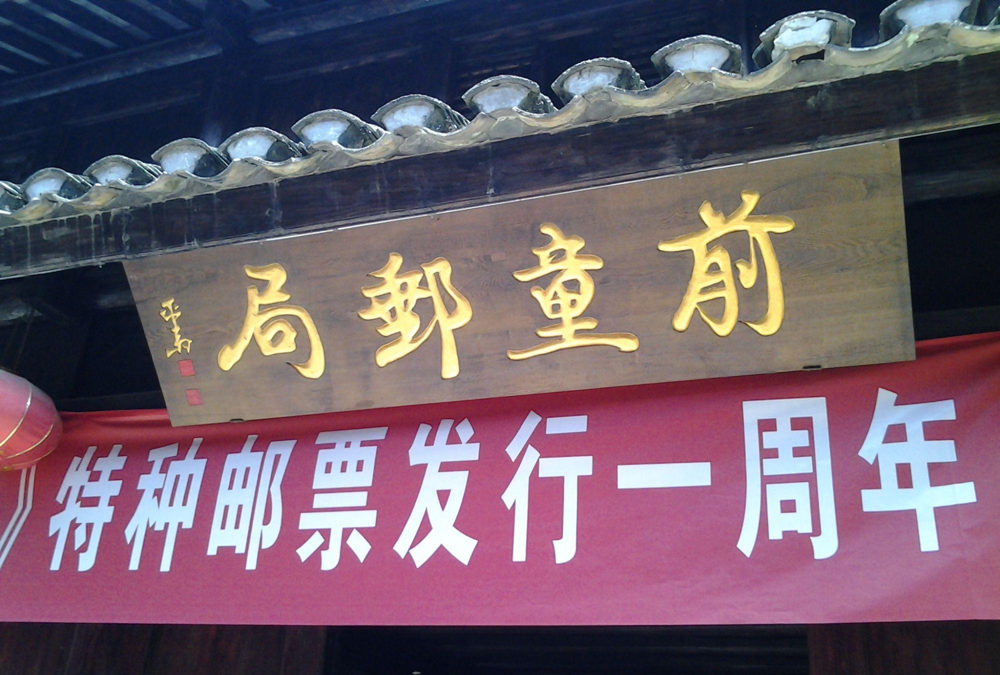 宁海前童古镇,是一个历史悠久,文化积淀深厚的浙东古镇