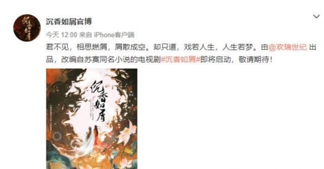 《沉香如屑》官宣,杨紫、刘学义牵扯其中粉丝不淡定,选角成难点