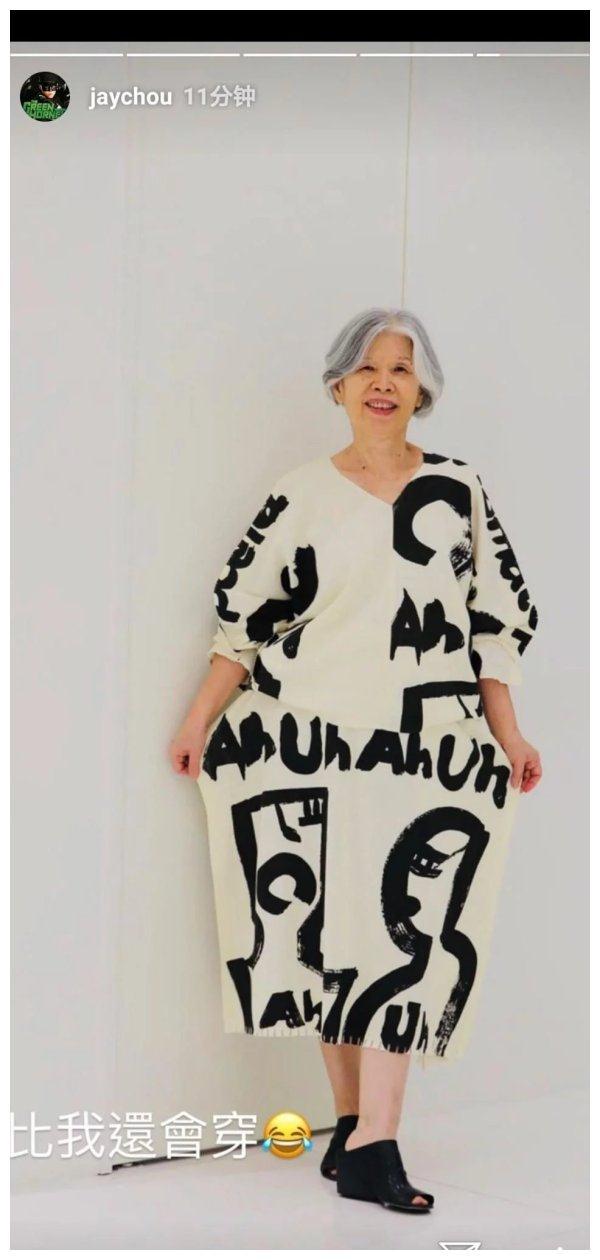 周杰伦晒妈妈时尚穿搭,直言fashion代言人,比自己还会穿