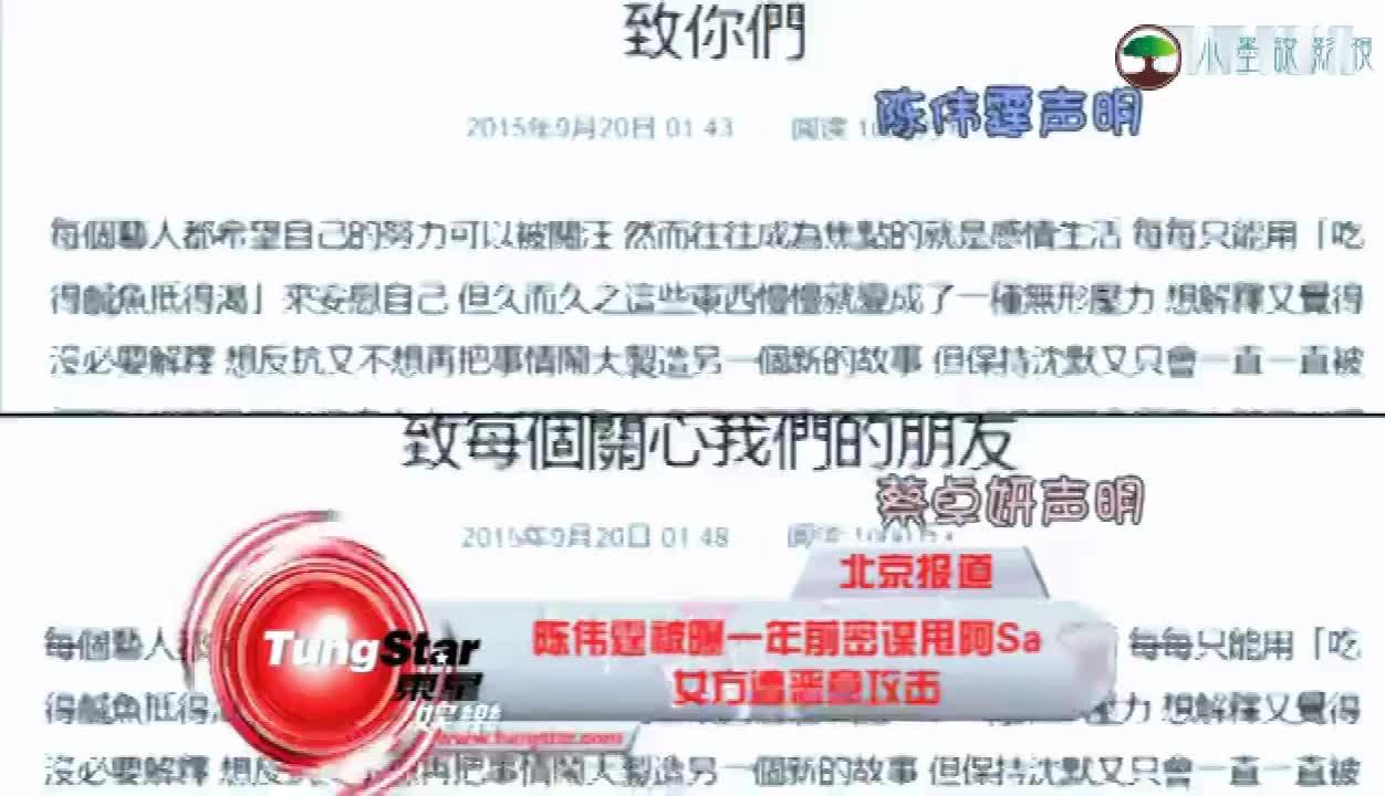 曝陈伟霆一年前密谋甩阿Sa 女方遭恶意攻击