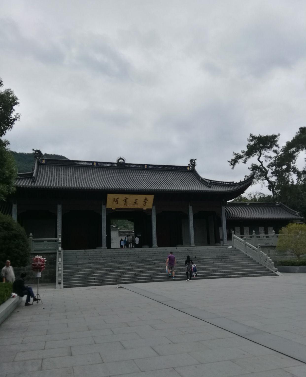 全国重点文物保护单位 浙江宁波阿育王寺游览 2017年