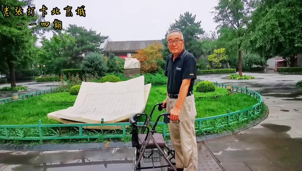 鲁迅先生北京故居 小小四合院精致有度 后院是浓缩版的三味书屋
