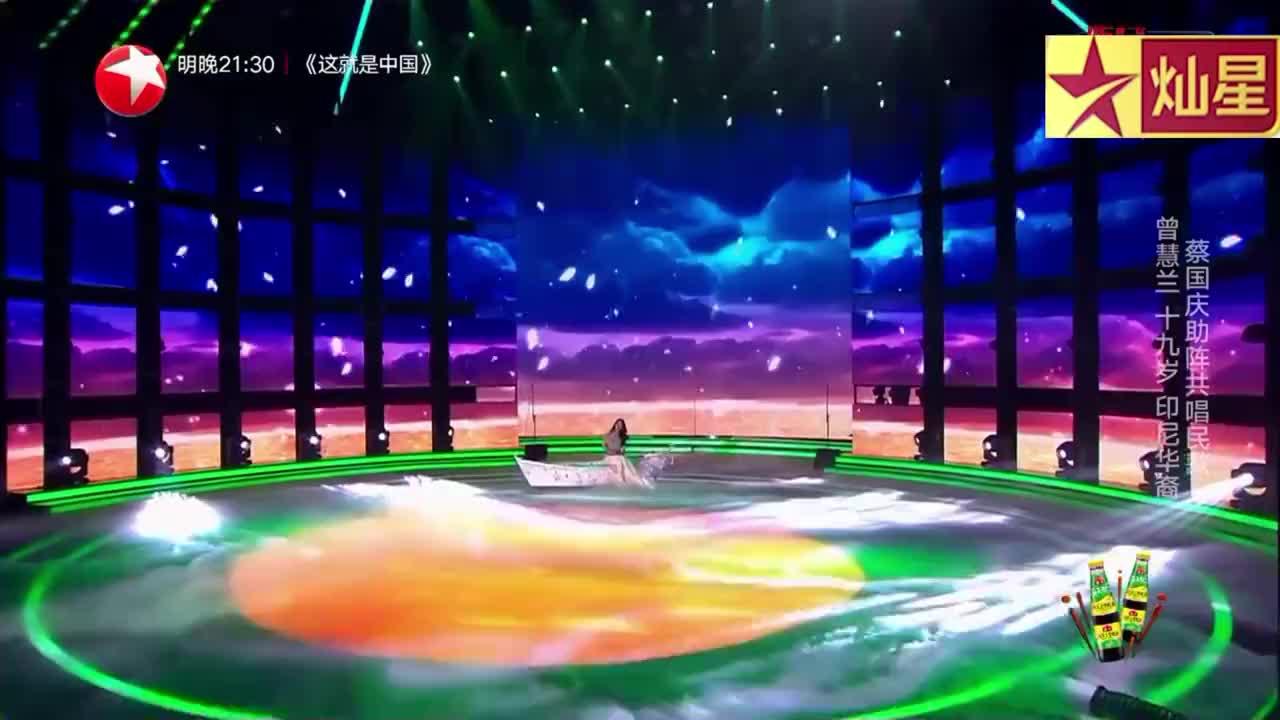 中国达人秀:蔡国庆助阵华侨女孩,演唱印尼民歌梭罗河,引观众惊