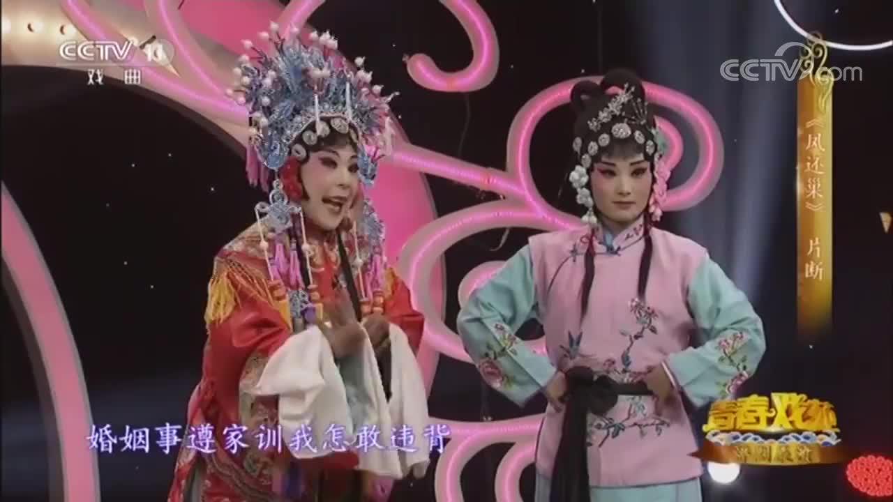 评剧《凤还巢》经典片段,精彩的戏剧,你看好看不好看