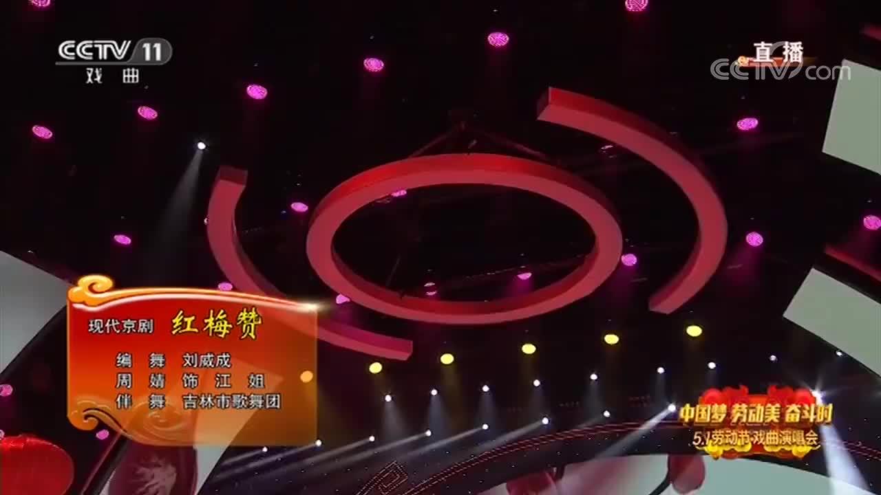 现代京剧《红梅赞》经典选段,周婧演唱,一字一句精彩不容错过!