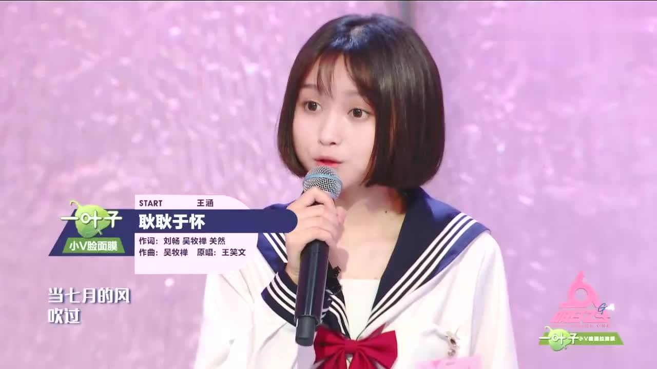 """齐刘海女孩王涵唱""""最好的我们"""",宋丹丹专业点评?幸好有华晨宇"""