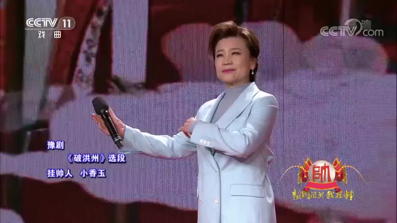 小香玉演唱豫剧《破洪州》经典选段,穆桂英挂帅选段,太精彩了!