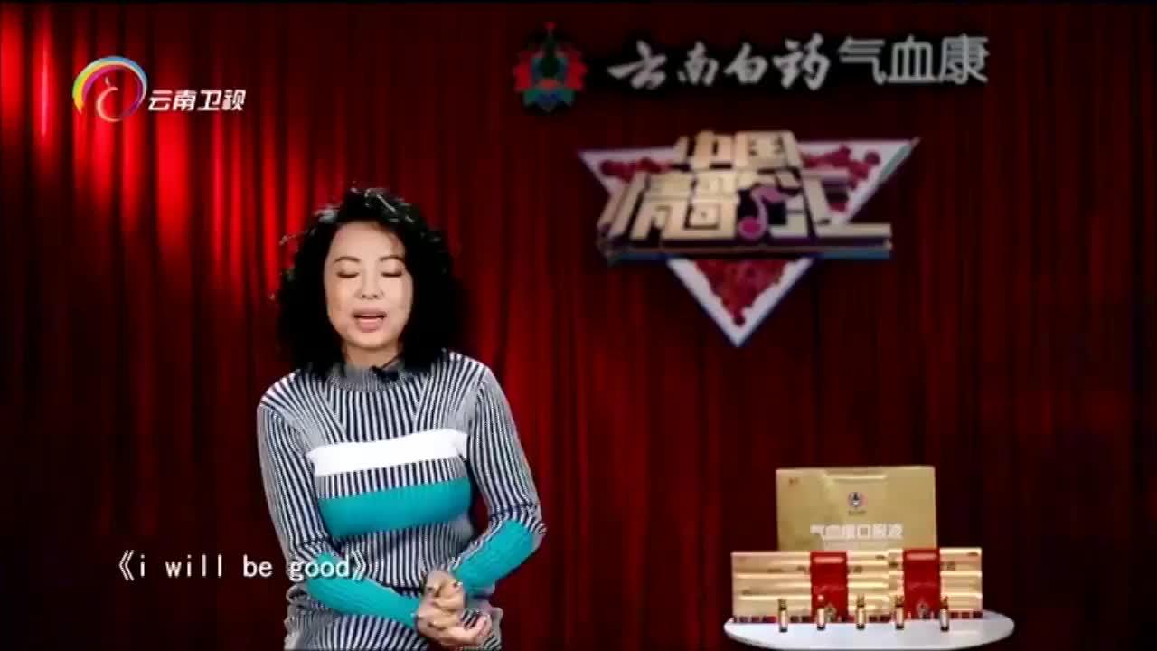 中国情歌汇:黄绮珊带来歌曲演唱,全新演绎的歌声非常好听