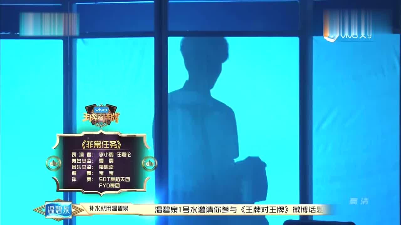 王牌:李小璐和任嘉伦跳舞这一段,看了十几遍,太精彩了