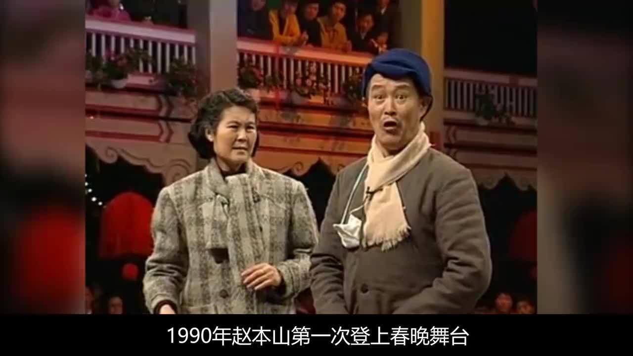 赵本山前妻葛淑珍:儿子去世,沦落街头隐忍29年,今成百万富豪
