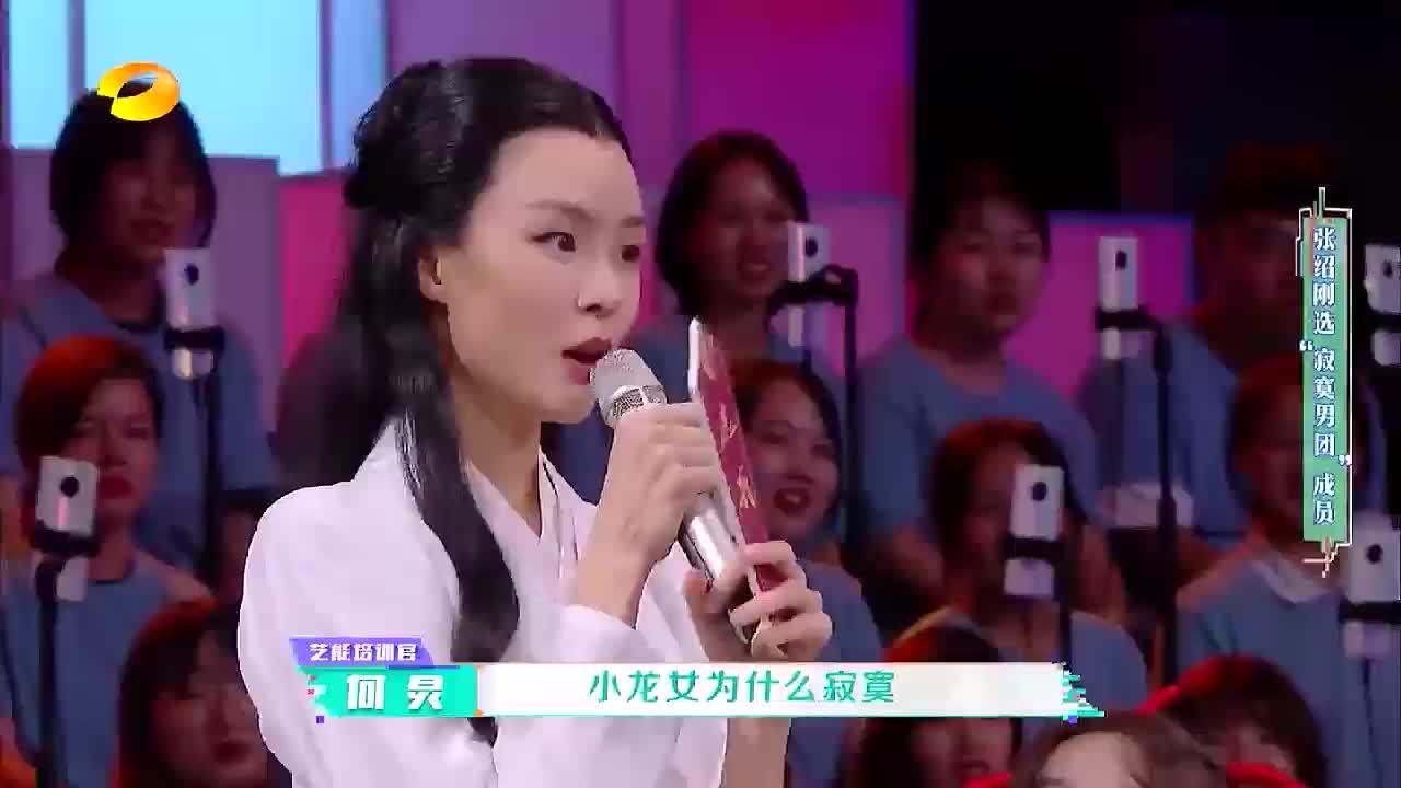 张雨清表演男女声无差别转换,何炅:你赢了笑翻全场