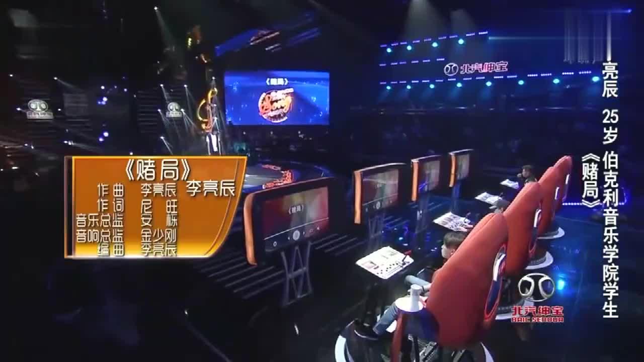 中国好歌曲:伯克利音乐学院学生带来《赌局》,歌词写的他的人生