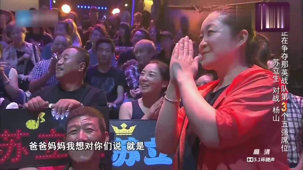 中国新歌声,杨山和苏立生不是亲兄弟胜似亲兄弟,那英见证