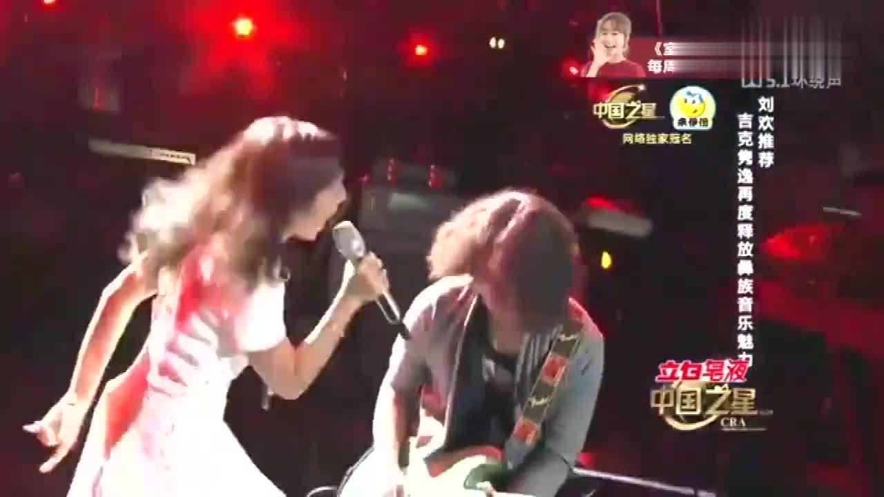 中国之星吉克隽逸将民族音乐的惊人魅力演绎淋漓尽致,震撼大家