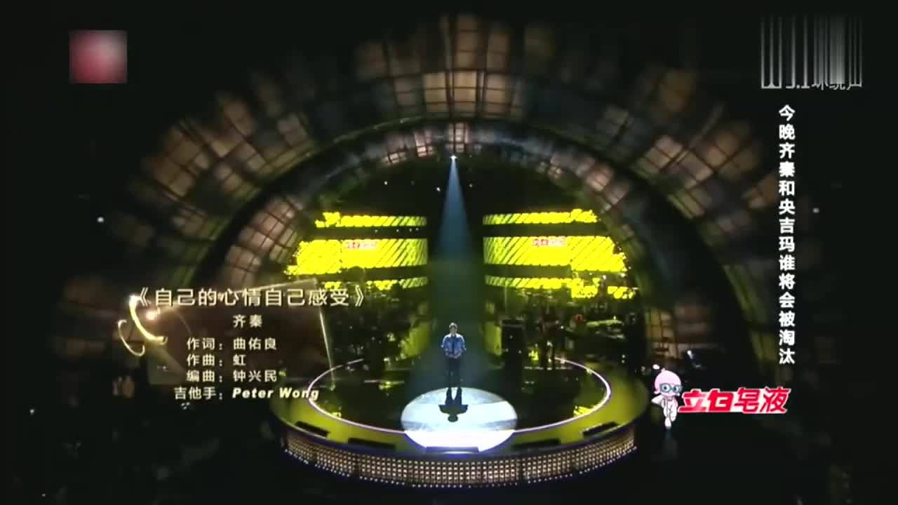 中国之星,《自己的心情自己感受》齐秦用一首老歌唤起回忆