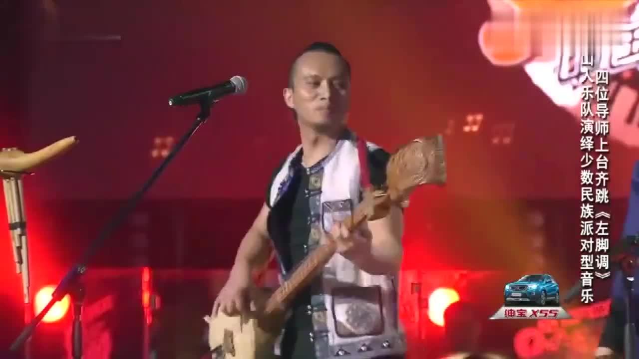中国好歌曲:少数民族大家庭山人乐队用快乐幽默的方式表达情感
