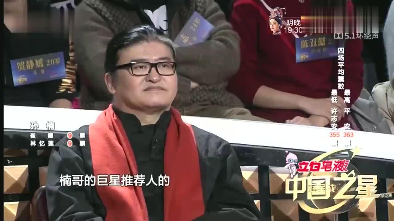 中国之星:孙楠民族风拿到破纪录高分,平均分一分领先得第一