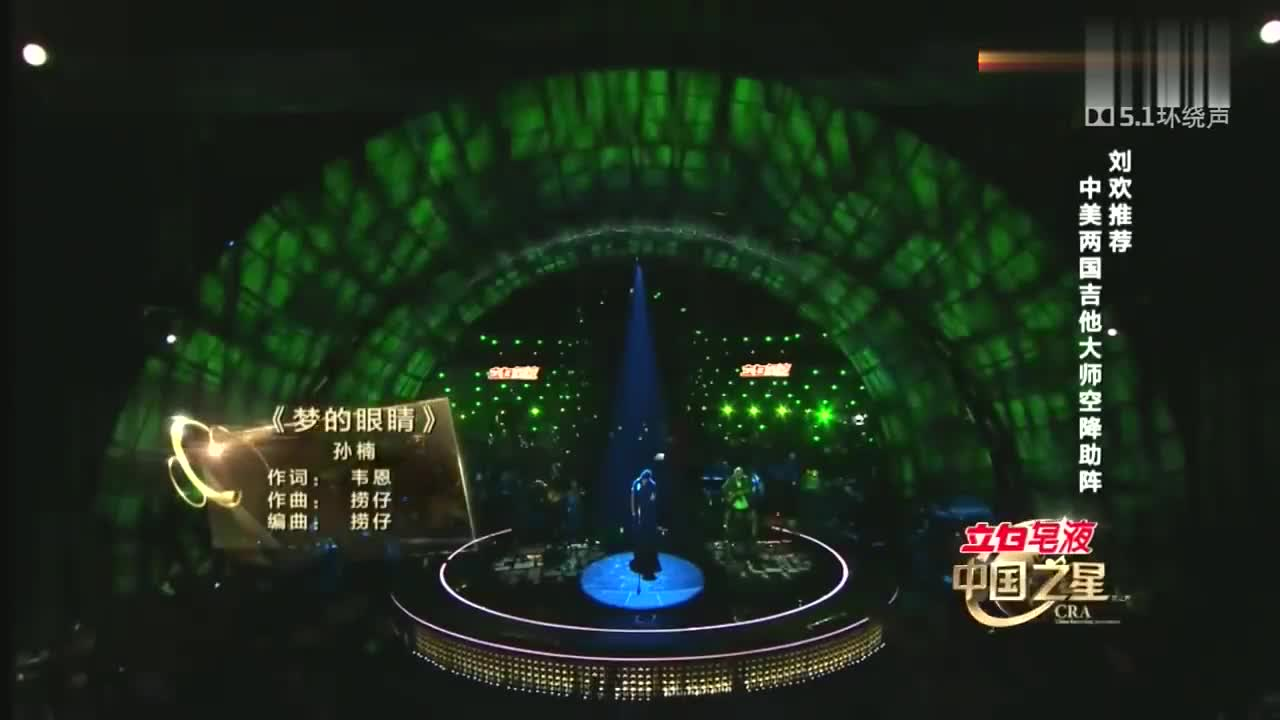 中国之星:孙楠变得好温柔,一瞬间觉得是个优雅的女人在唱歌