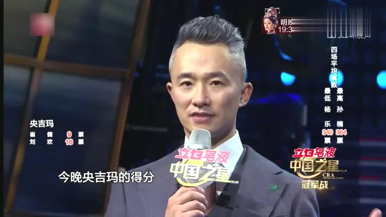 中国之星,光是崔健和刘欢带不动票数,央吉玛总分还是垫底