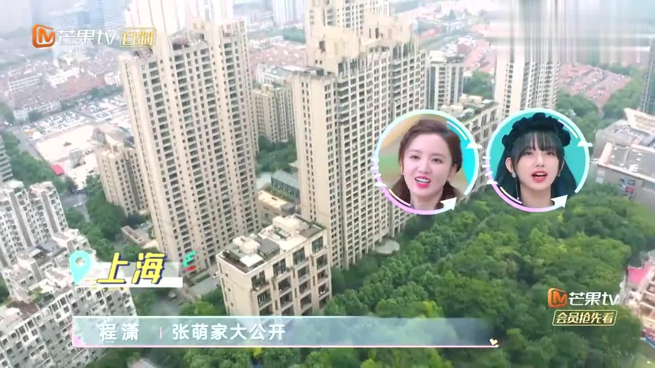 程潇去张萌家做客,看到她在上海的豪宅别墅,眼睛都瞪大了!