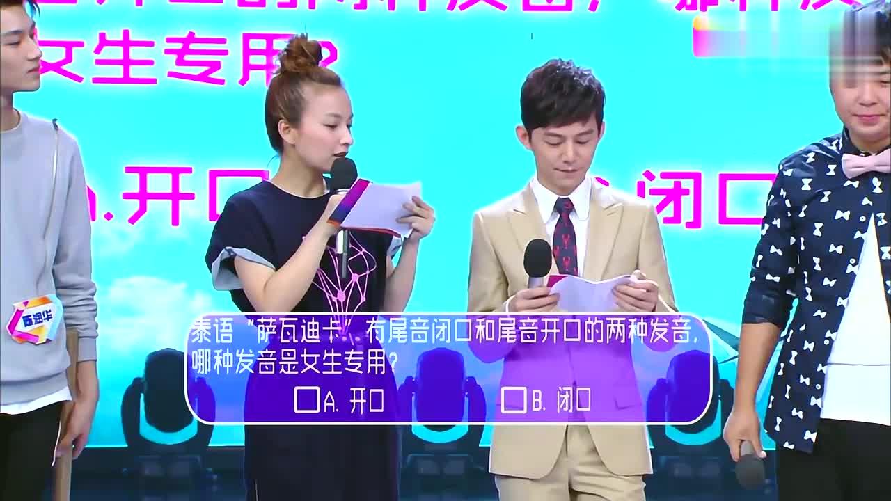 快本:猜泰国女生发音,海涛自信满满,却秒被打脸气坏萧亚轩!