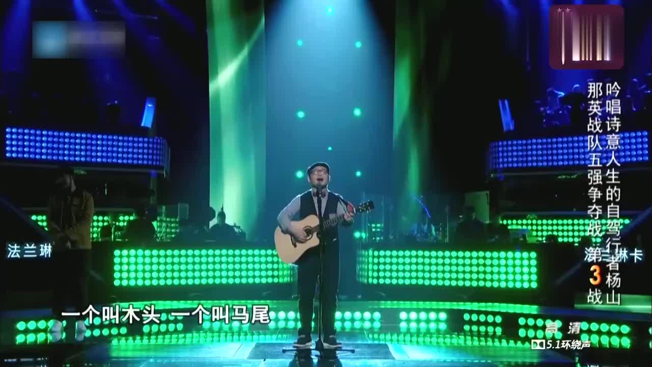 中国新歌声,杨山的音准很好,那英十有八九要选她晋级