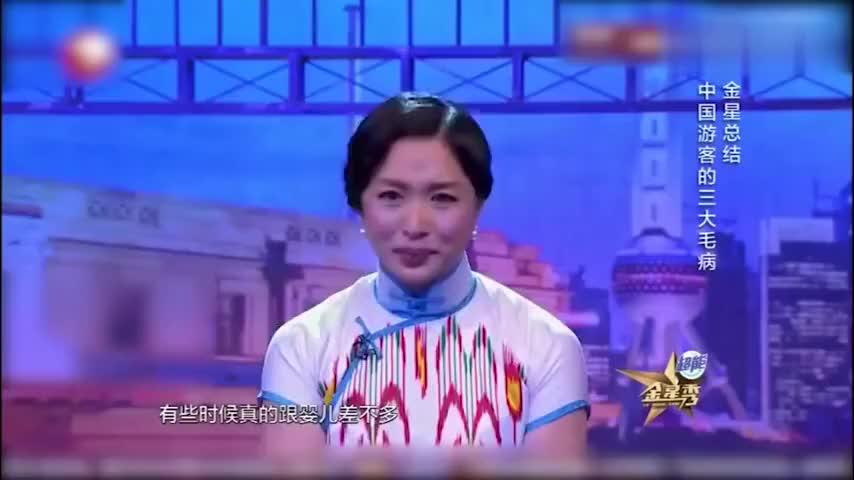 金星秀虽然中国号称文明古国但中国游客的素质和婴儿差不多