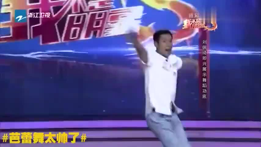 刘佩琦舞蹈功底有多厉害?坦言跳舞是我的最爱,即兴芭蕾嗨翻全场