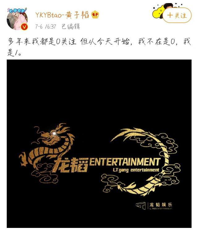 黄子韬微博只关注1人,为旗下女艺人撑腰,疑似回应创造营黑幕