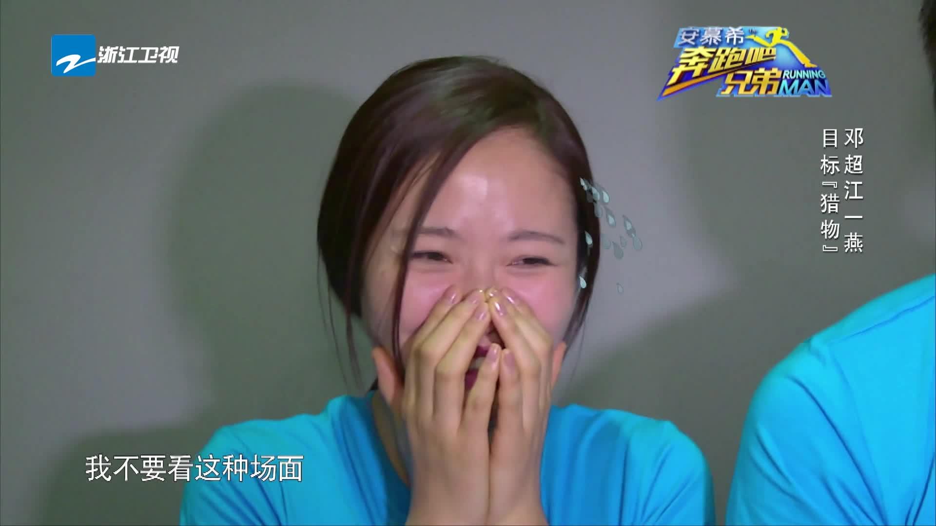 邓超和江一燕成为攻击目标,俩人躲在小黑屋,江一燕紧张到爆!