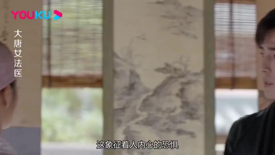 大唐女法医:冉颜跟苏伏联合查案,轻松识破凶手的阴谋!