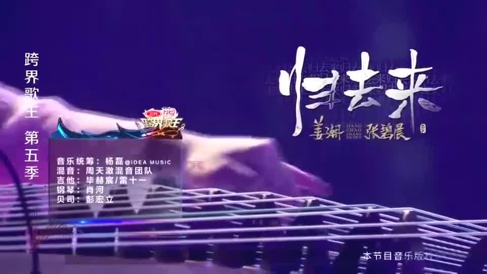 张碧晨姜潮演唱《归去来》,开口全场震撼,仿佛进入金庸武侠世界