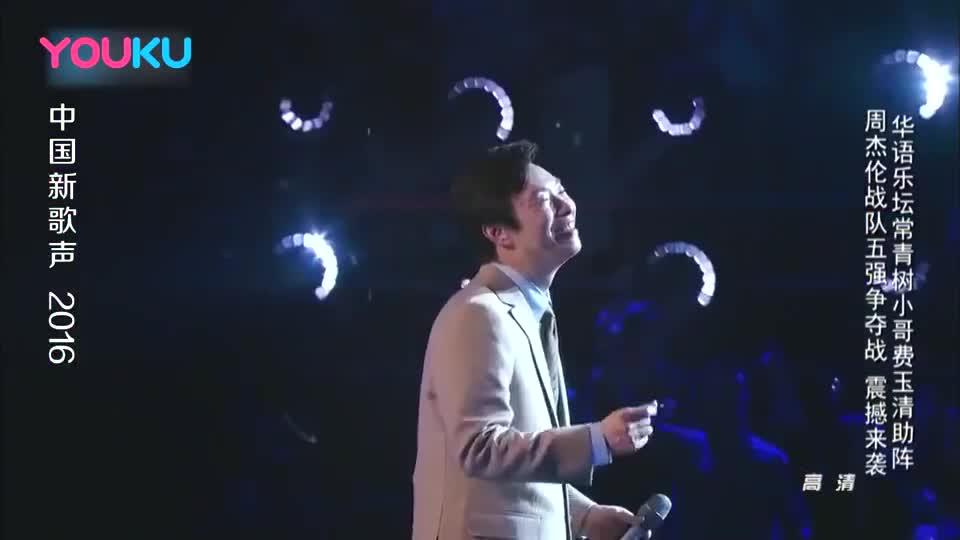 费玉清惊现中国新歌声,一首经典《青花瓷》,哈林都坐不住了!