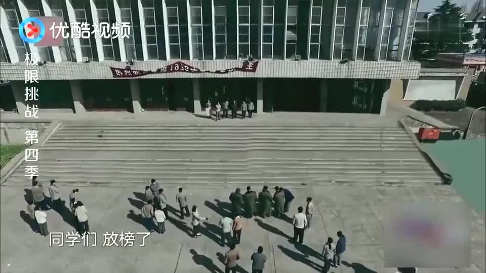 极限挑战:高考放榜,罗志祥喜得榜首,不料突降晴天霹雳惨落单