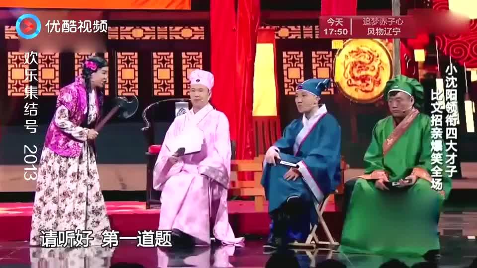 小沈阳杨树林参加智力问答,杨树林的小名被翻出,观众快笑疯了!
