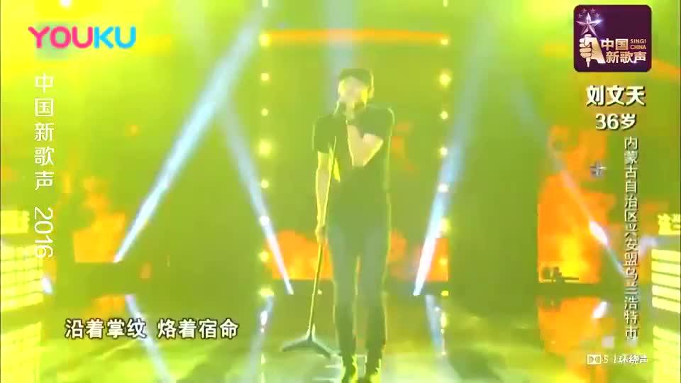 中国新歌声:小伙唱这首歌,一开口那英怒转,汪峰激动直脱衣服!