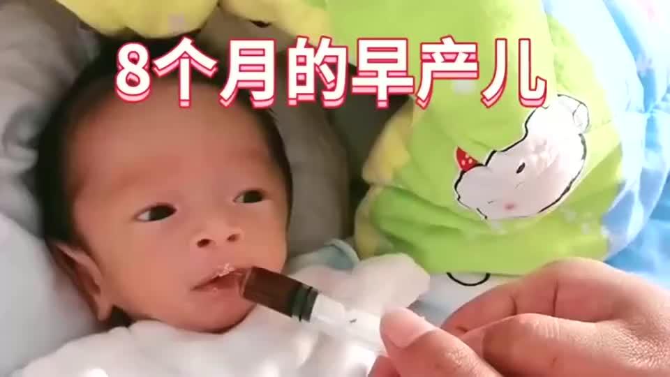 八个月的早产儿吃药很配合,爸爸喂药属实有点粗鲁!
