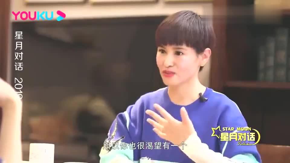 星月对话:王鸥想要有个家,但恐慌婚姻,害怕离婚!